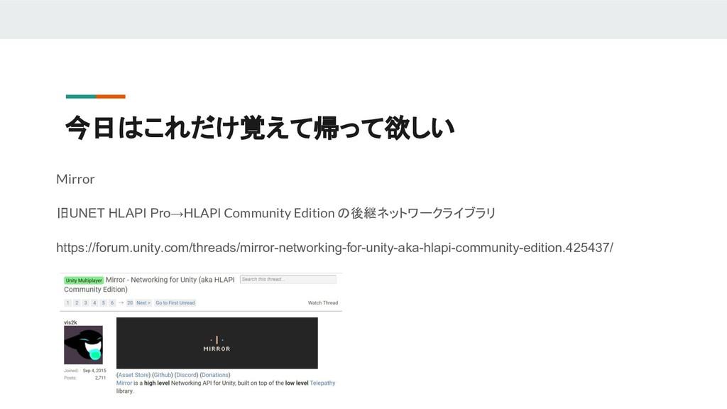 今日はこれだけ覚えて帰って欲しい Mirror 旧UNET HLAPI Pro→HLAPI C...
