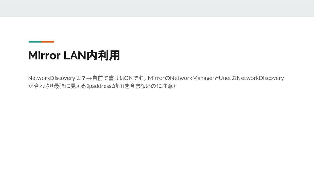 Mirror LAN内利用 NetworkDiscoveryは?→自前で書けばOKです。 Mi...
