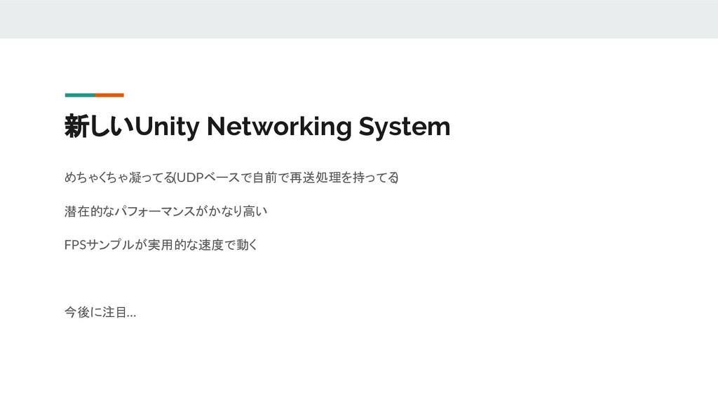 新しいUnity Networking System めちゃくちゃ凝ってる(UDPベースで自前...