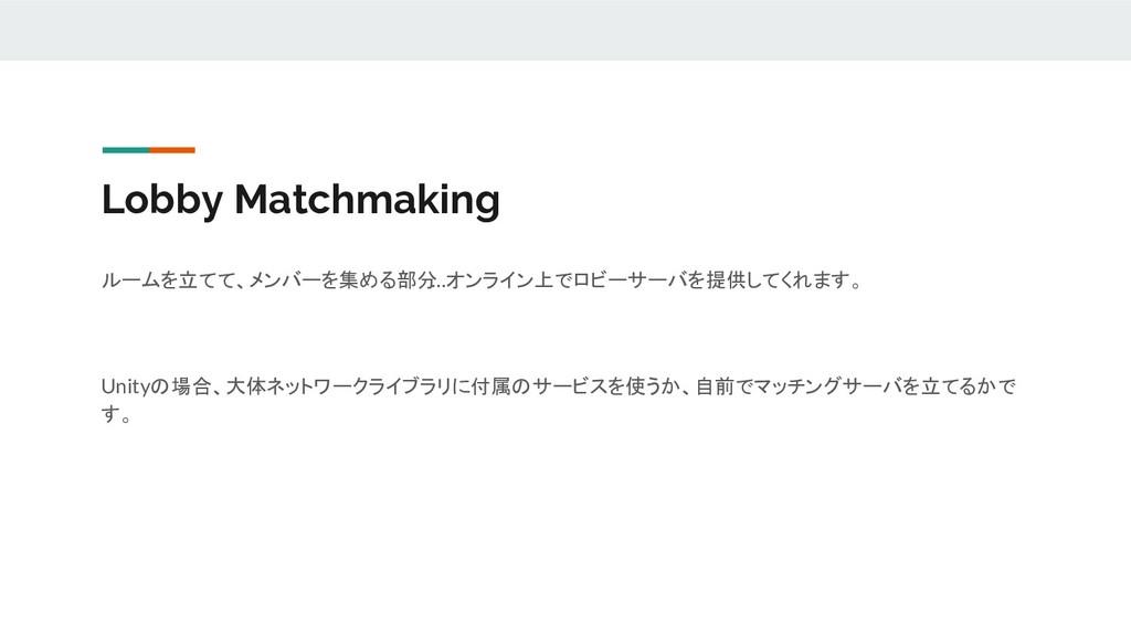 Lobby Matchmaking ルームを立てて、メンバーを集める部分 …オンライン上でロビ...