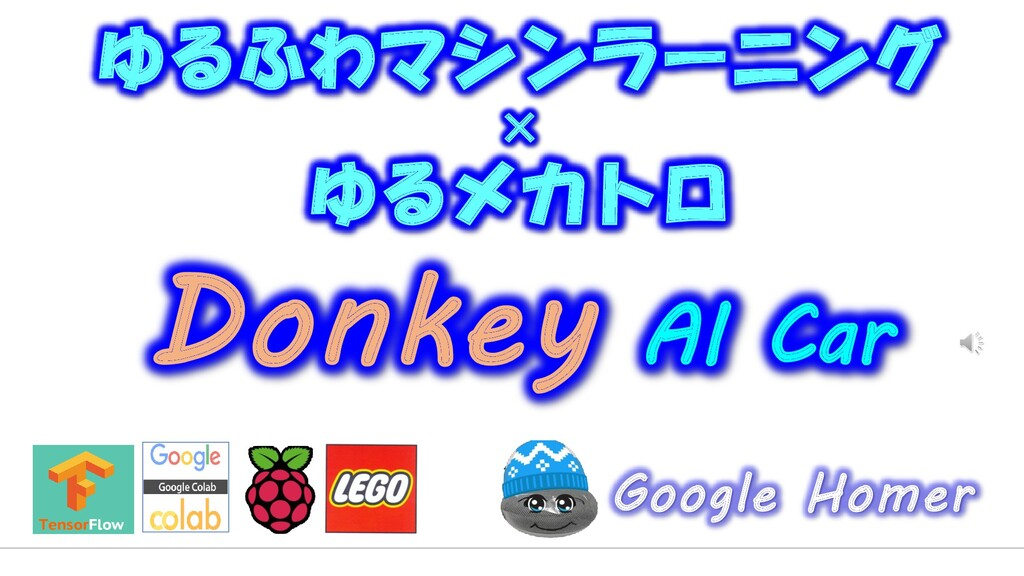 Google Homer ゆるふわマシンラーニング × ゆるメカトロ Donkey AI Car