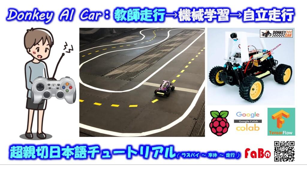 Donkey AI Car:教師走行→機械学習→自立走行 超親切日本語チュートリアル ( ラズ...