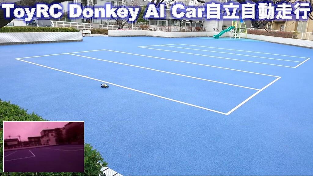 ToyRC Donkey AI Car自立自動走行