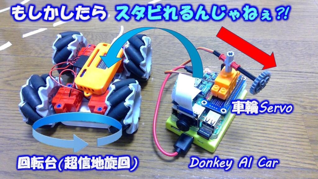 もしかしたら スタビれるんじゃねぇ?! 回転台(超信地旋回) Donkey AI Car 車輪...