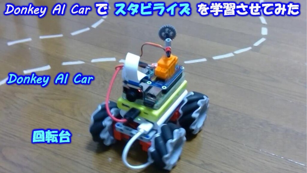 Donkey AI Car で スタビライズ を学習させてみた Donkey AI Car 回...