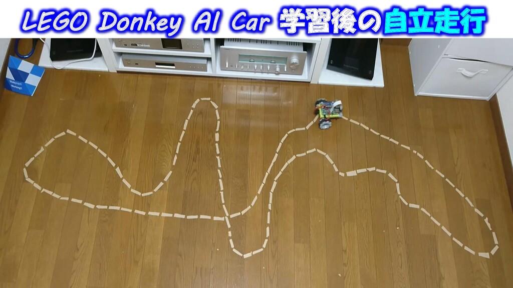 LEGO Donkey AI Car 学習後の自立走行