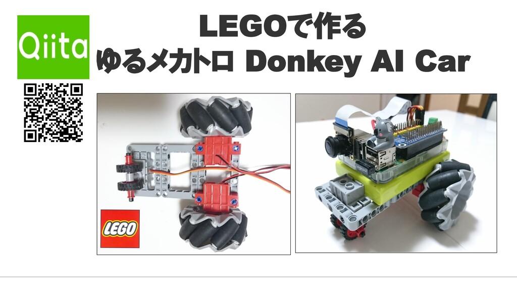 LEGOで作る ゆるメカトロ Donkey AI Car