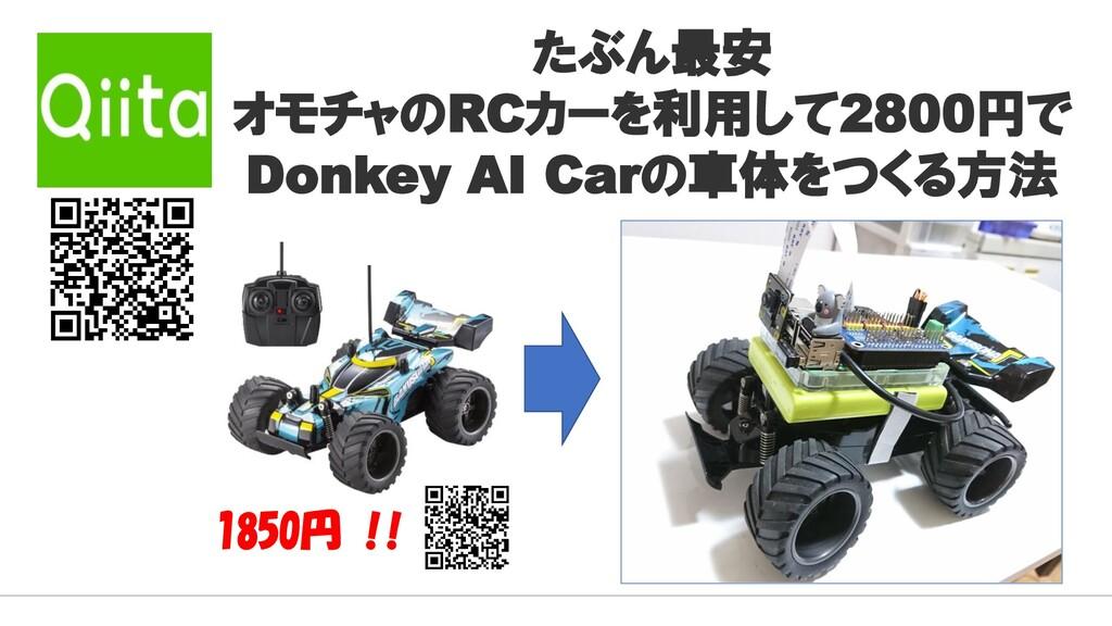 たぶん最安 オモチャのRCカーを利用して2800円で Donkey AI Carの車体をつくる...
