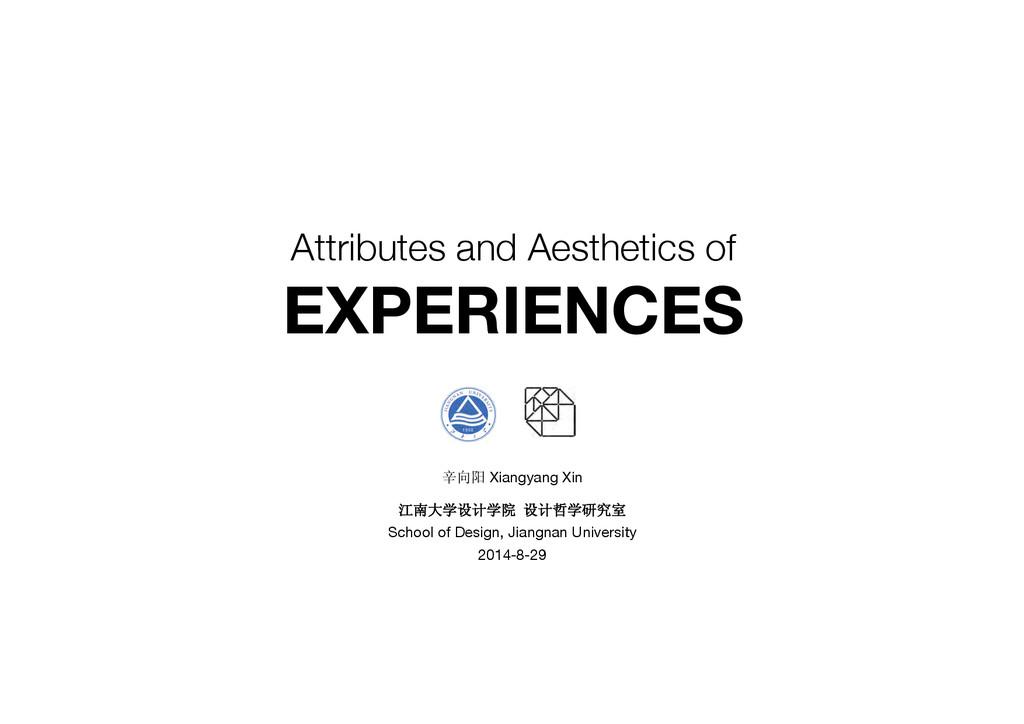 Attributes and Aesthetics of  EXPERIENCES 辛向阳...