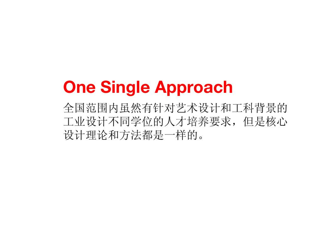 One Single Approach 全国范围内虽然有针对艺术设计和工科背景的 工业设计不...
