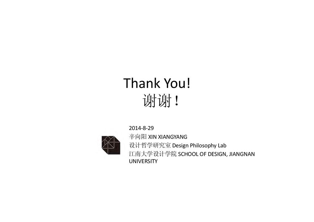 Thank You!  谢谢!  2014-‐8-‐29  辛向阳...