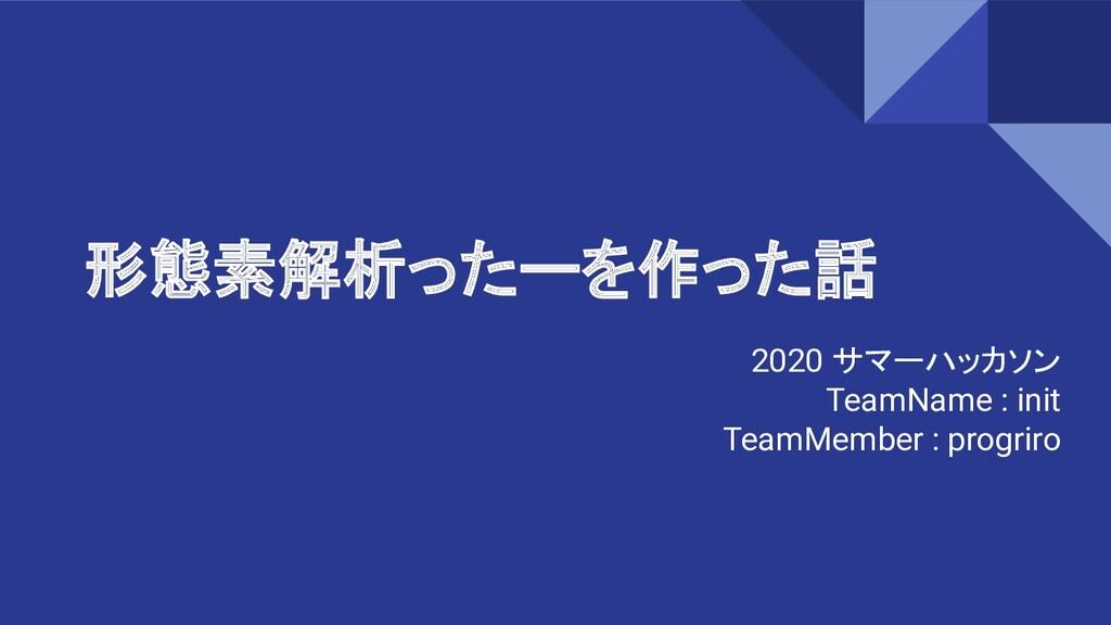 形態素解析ったーを作った話 2020 サマーハッカソン TeamName : init Tea...