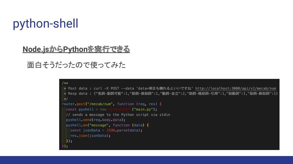 python-shell Node.jsからPythonを実行できる 面白そうだったので使って...