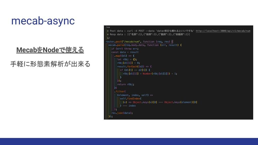 mecab-async MecabをNodeで使える 手軽に形態素解析が出来る