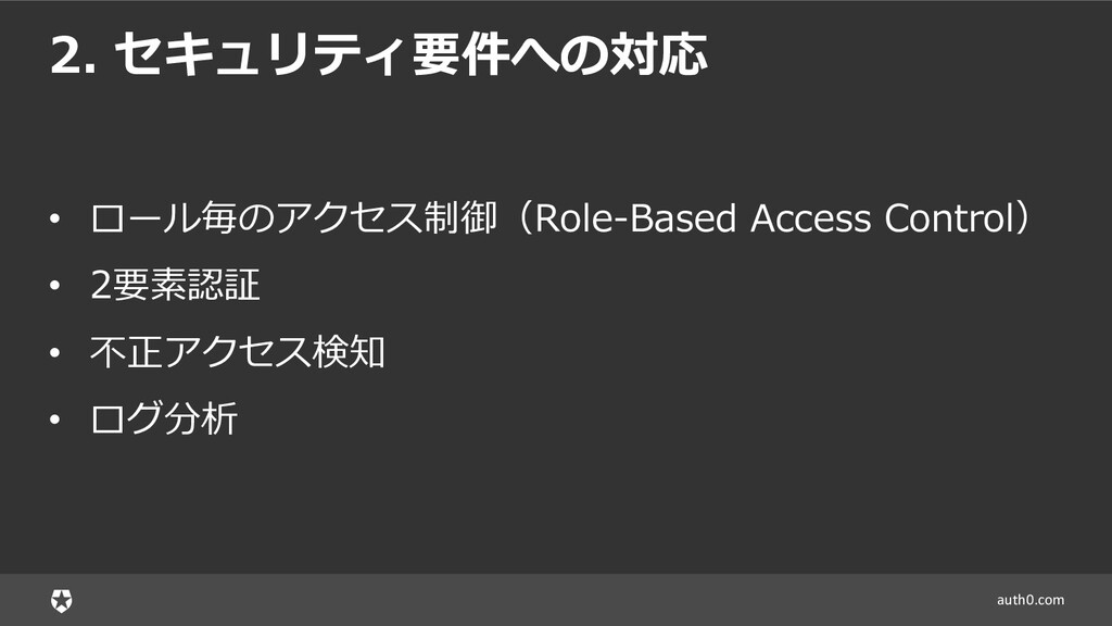 auth0.com • ロール毎のアクセス制御(Role-Based Access Contr...