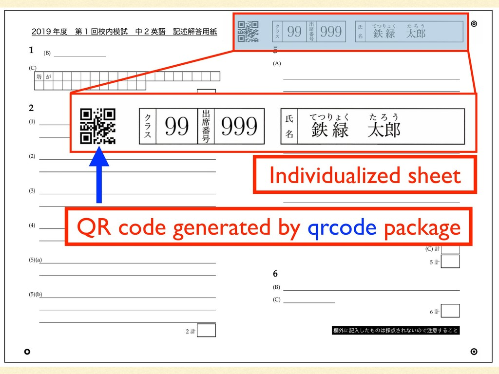 Individualized sheet QR code generated by qrcod...