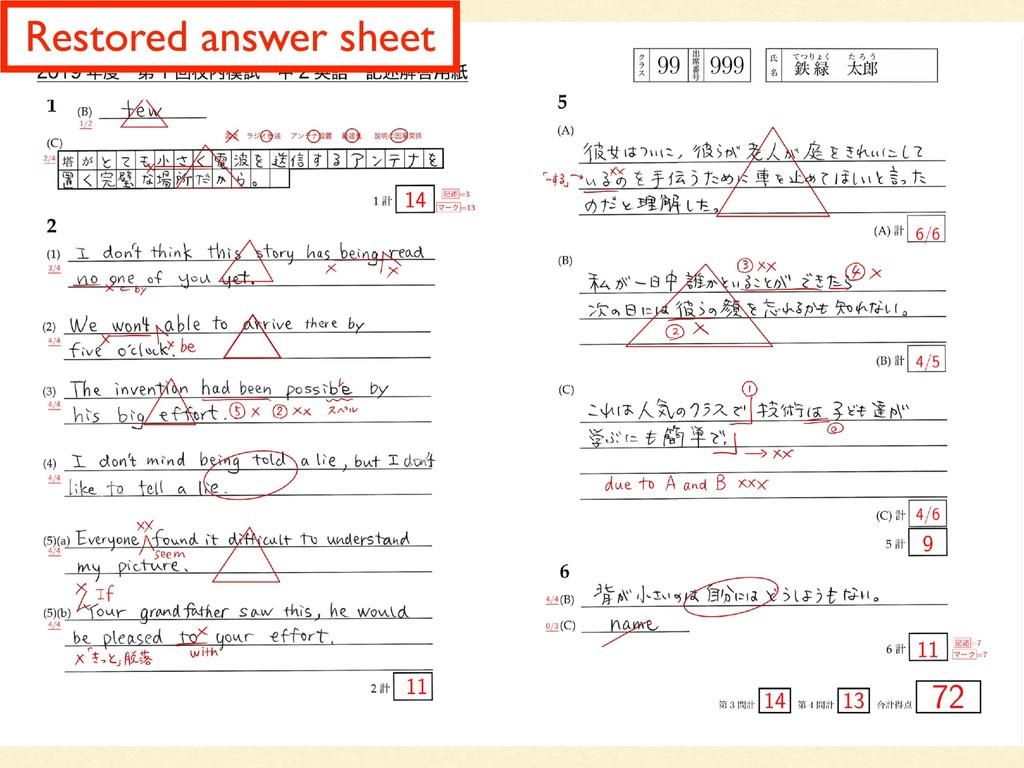 Restored answer sheet