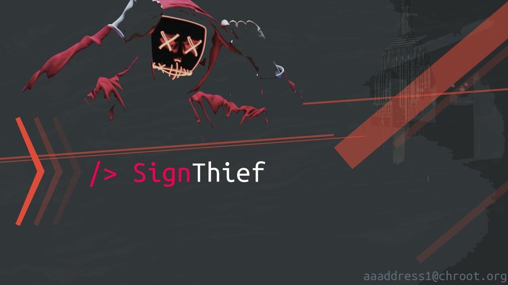 aaaddress1@chroot.org 〉〉〉/> SignThief