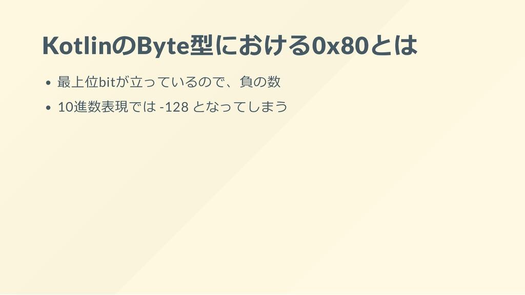 KotlinのByte型における0x80とは 最上位bitが⽴っているので、負の数 10進数表...