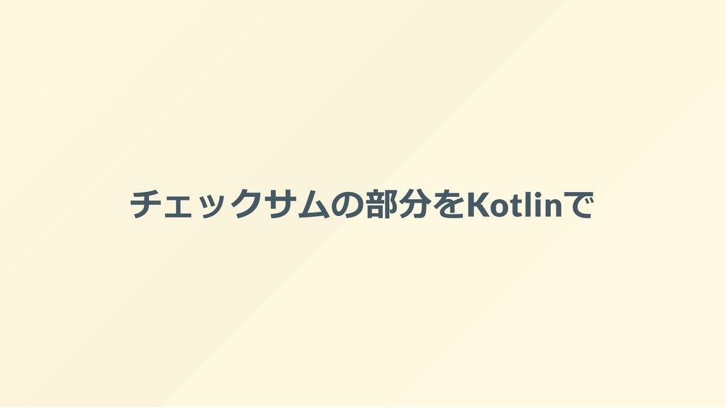 チェックサムの部分をKotlinで