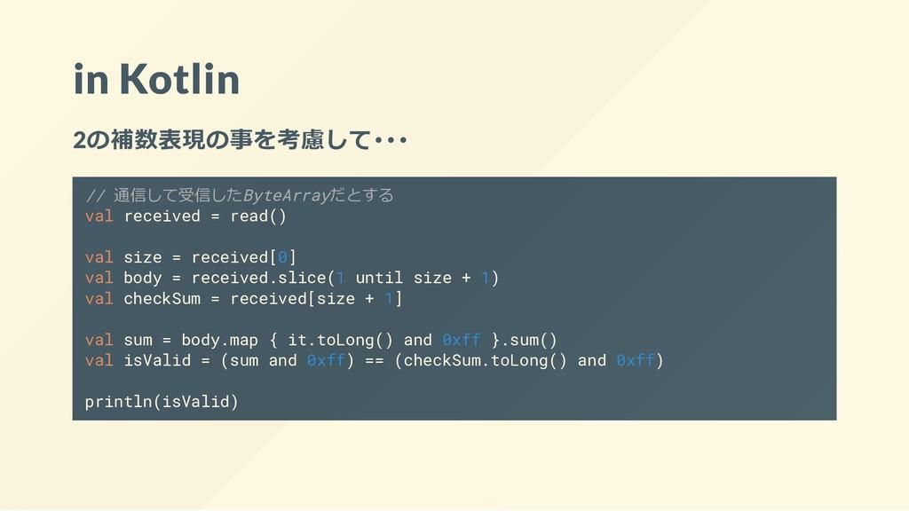 in Kotlin 2の補数表現の事を考慮して・・・ // 通信して受信したByteArray...