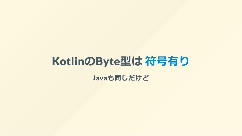 KotlinのByte型は 符号有り Javaも同じだけど