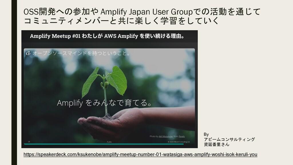 https://speakerdeck.com/ksukenobe/amplify-meetu...
