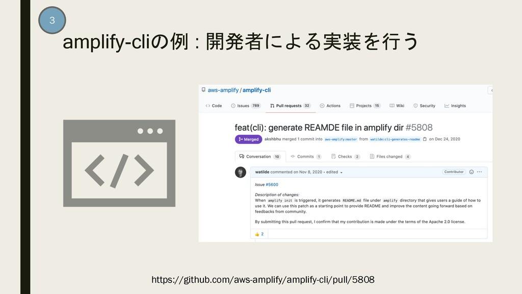 amplify-cliの例 : 開発者による実装を行う 3 https://github.co...