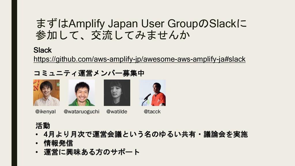 まずはAmplify Japan User GroupのSlackに 参加して、交流してみませ...