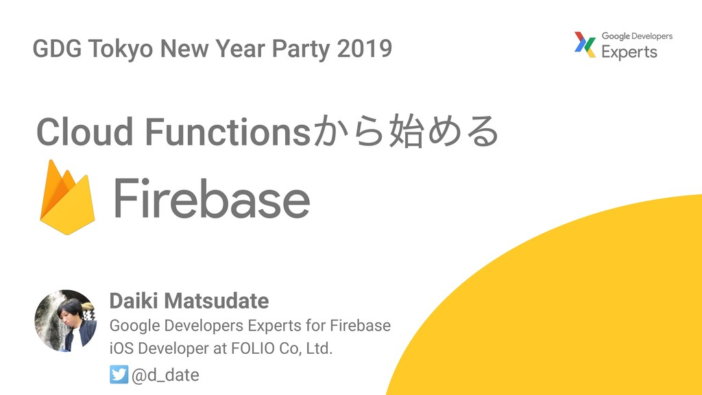 Cloud Functions͔ΒΊΔ GDG Tokyo New Year Party 2...