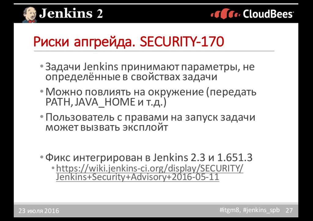 #itgm8, #jenkins_spb 2 23 июля 2016 •З...