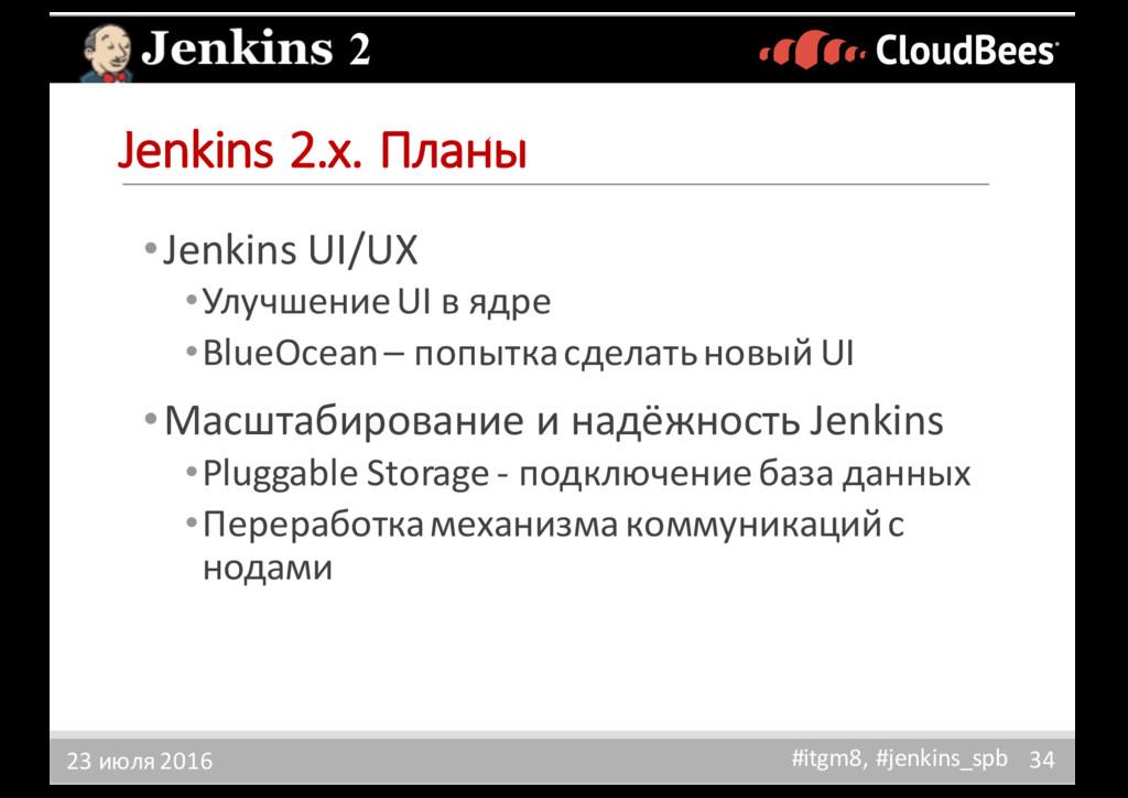 #itgm8, #jenkins_spb 2 23 июля 2016 •J...