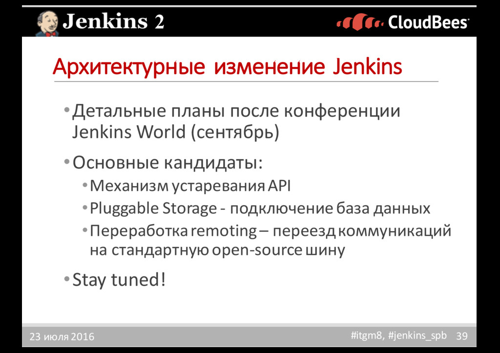 #itgm8, #jenkins_spb 2 23 июля 2016 Ар...