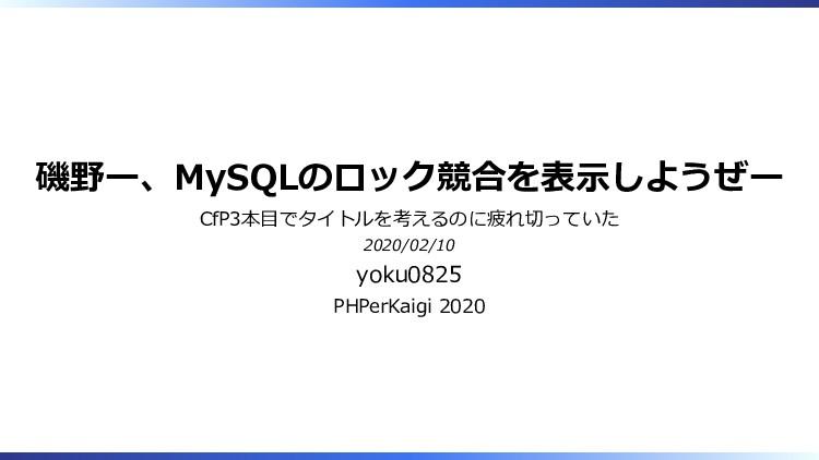 磯野ー、MySQLのロック競合を表示しようぜー CfP3本目でタイトルを考えるのに疲れ切ってい...