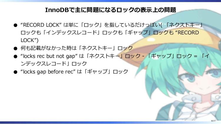 """InnoDBで主に問題になるロックの表示上の問題 """"RECORD LOCK"""" は単に「ロック」..."""