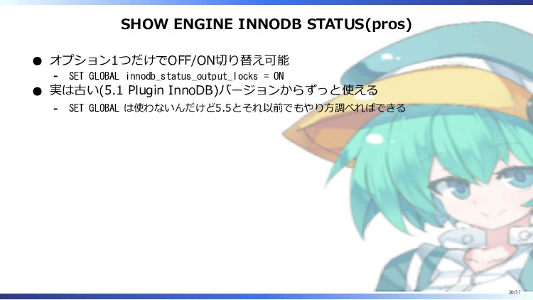 SHOW ENGINE INNODB STATUS(pros) オプション1つだけでOFF/O...