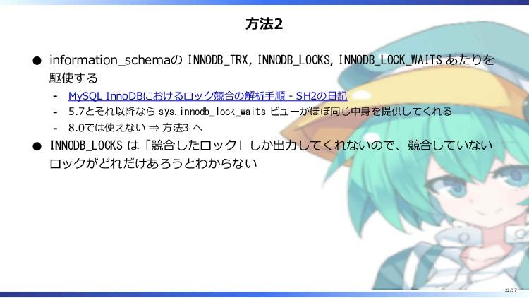 方法2 information_schemaの INNODB_TRX, INNODB_LOCK...