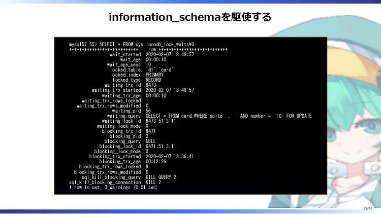 information_schemaを駆使する mysql57 55> SELECT * FR...