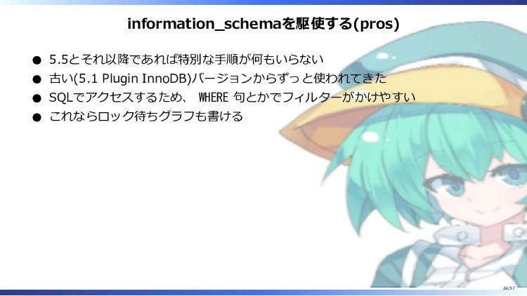 information_schemaを駆使する(pros) 5.5とそれ以降であれば特別な手順...
