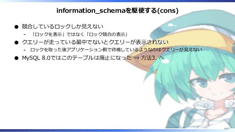 information_schemaを駆使する(cons) 競合しているロックしか見えない 「...