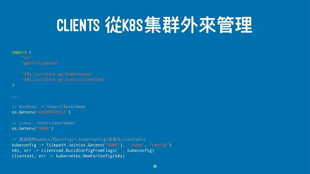 "CLIENTS ℂK8S褸ᗭक़㬵ᓕቘ import ( ""os"" ""path/filepath..."