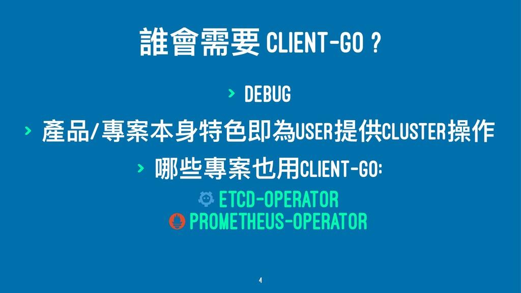 抑䨝襑ᥝ CLIENT-GO ? > Debug > 叨ߝ/䌕礯蛪粬ᜋܨ傶User׀clu...