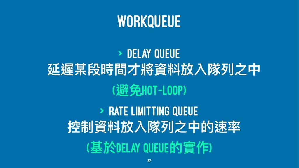 WORKQUEUE > Delay Queue 皤螛礓ྦྷ碻樌疥虻碘硯獈褧ڜԏӾ (螨عHot...