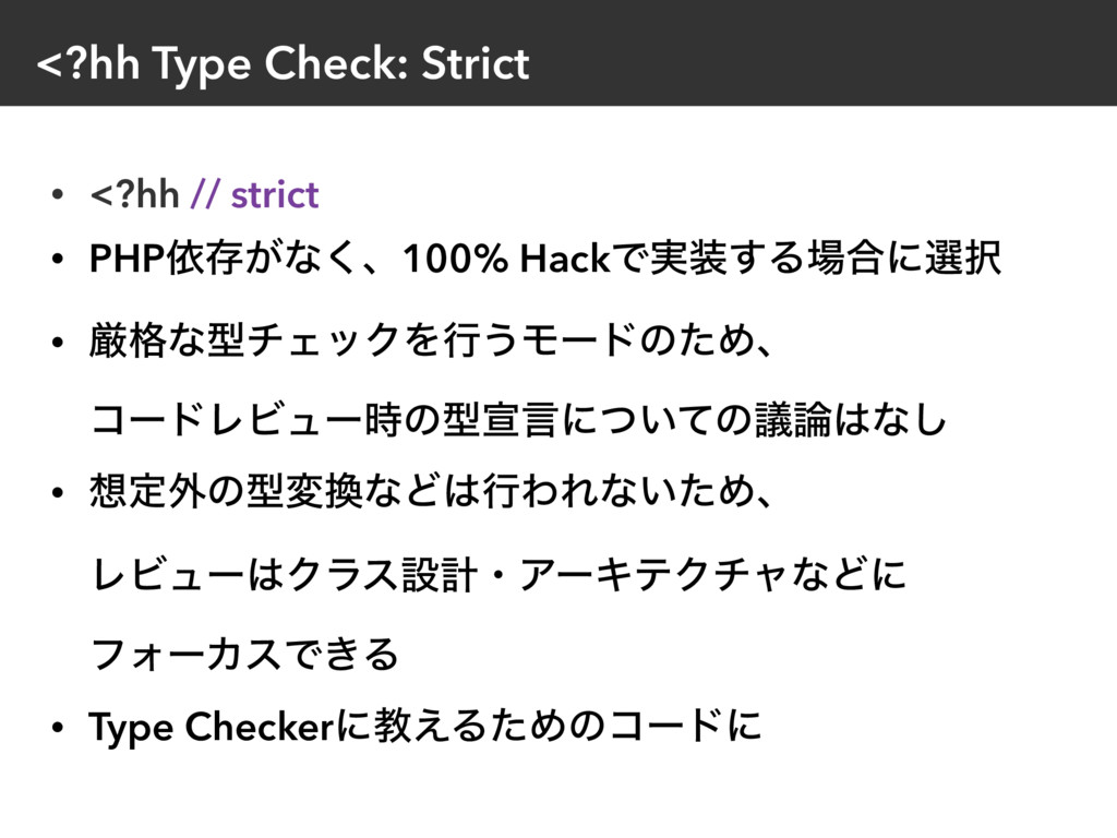 <?hh Type Check: Strict • <?hh // strict • PHPґ...