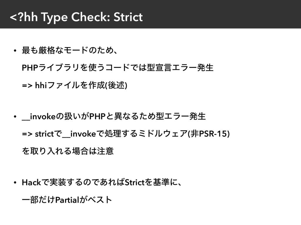 <?hh Type Check: Strict • ࠷ݫ֨ͳϞʔυͷͨΊɺ PHPϥΠϒϥ...