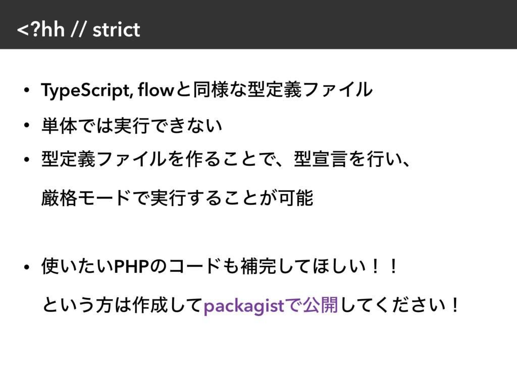 <?hh // strict • TypeScript, flowͱಉ༷ͳܕఆٛϑΝΠϧ • ୯...