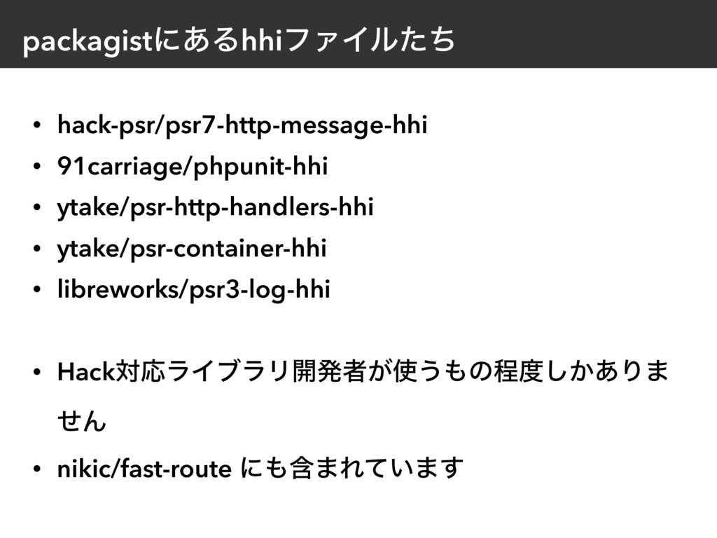 packagistʹ͋ΔhhiϑΝΠϧͨͪ • hack-psr/psr7-http-mess...