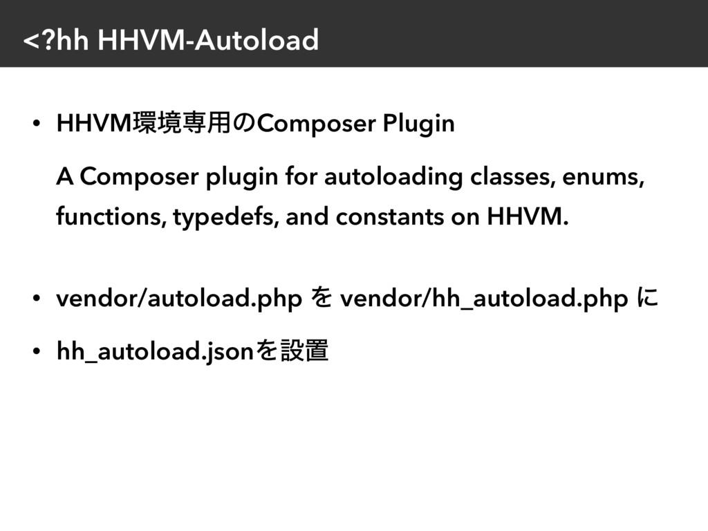 <?hh HHVM-Autoload • HHVMڥઐ༻ͷComposer Plugin ...