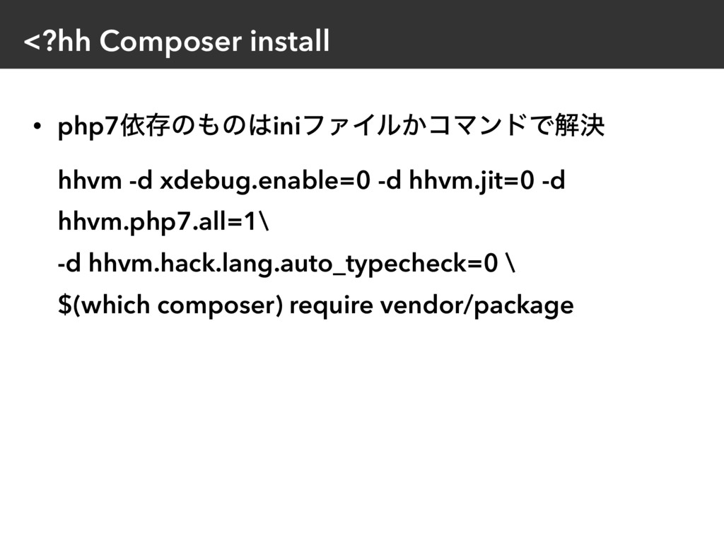 <?hh Composer install • php7ґଘͷͷiniϑΝΠϧ͔ίϚϯυͰ...