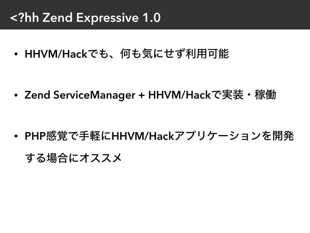 <?hh Zend Expressive 1.0 • HHVM/HackͰɺԿؾʹͤͣར༻...